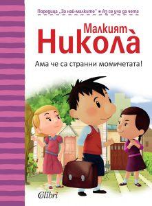 Book Cover: Ама че са странни момичетата!