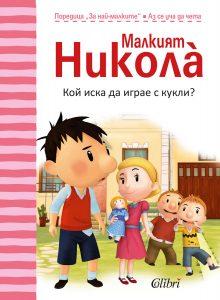Book Cover: Кой иска да играе с кукли?