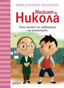 Book Cover: Лош късмет за любимеца на учителката