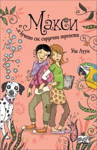 Book Cover: Макси... и кучето със сърдечни трепети