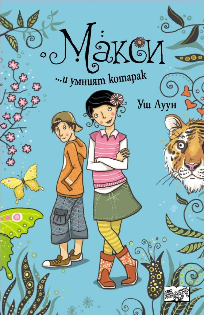 Book Cover: Макси... и умният котарак