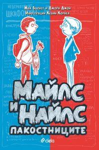 Book Cover: Майлс и Найлс - Пакостниците