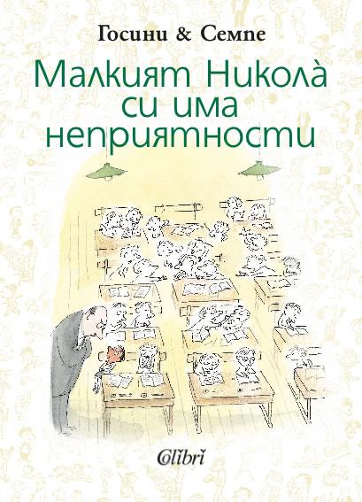 Book Cover: Малкият Никола̀ си има неприятности