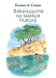 Book Cover: Ваканциите на малкия Никола̀