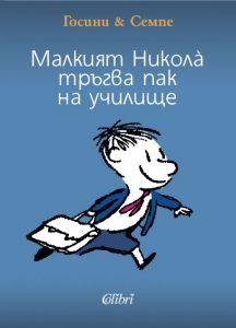 Book Cover: Малкият Никола̀ тръгва пак на училище
