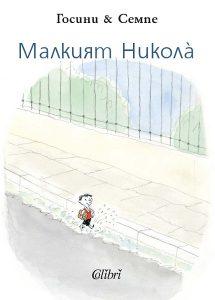 Book Cover: Малкият Никола̀