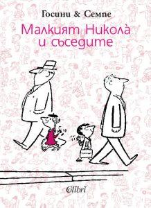 Book Cover: Малкият Никола̀ и съседите