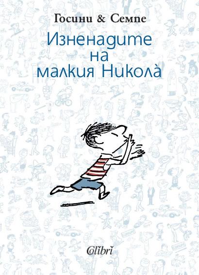 Book Cover: Изненадите на малкия Никола̀