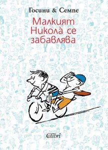 Book Cover: Малкият Николà се забавлява