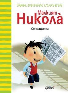 Book Cover: Сензацията