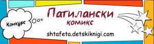 comics-contest-site-01