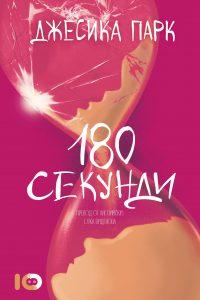 Book Cover: 180 секунди