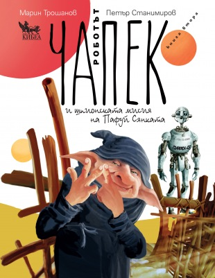 Book Cover: Роботът Чапек и шпионската мисия на Пафуй Сянката