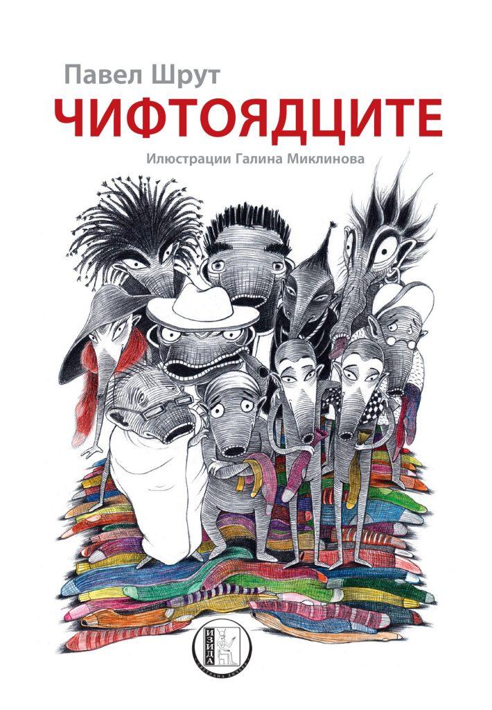Book Cover: Чифтоядците