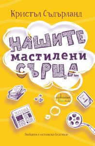 Book Cover: Нашите мастилени сърца