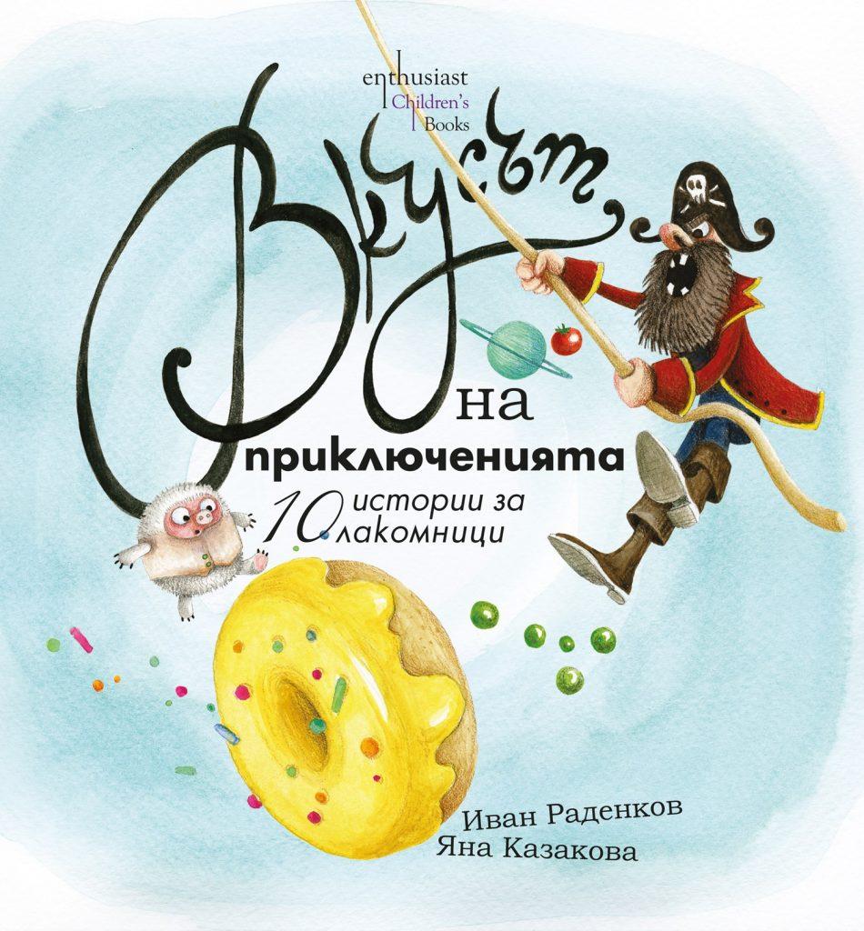 Book Cover: Вкусът на приключенията