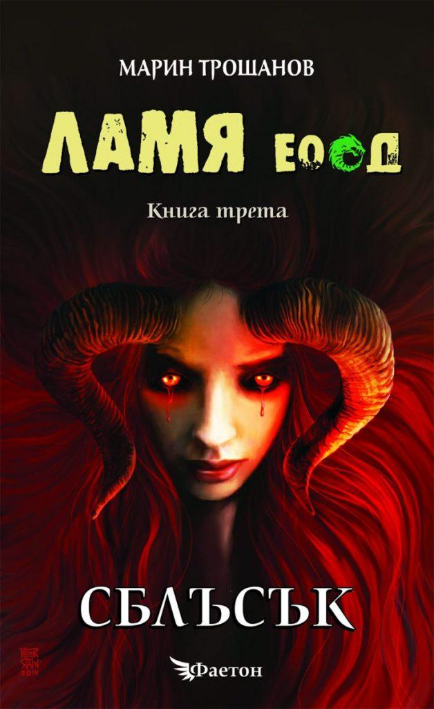 Book Cover: ЛАМЯ ЕООД. Сблъсък