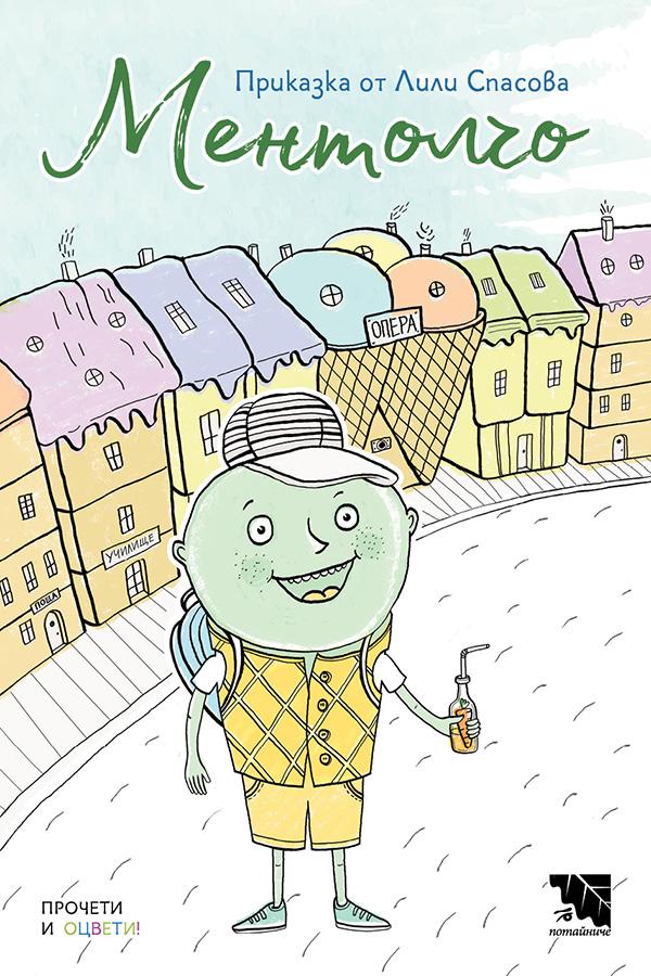 Book Cover: Ментолчо