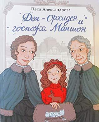 Book Cover: Дея-Орхидея и госпожа Маншон