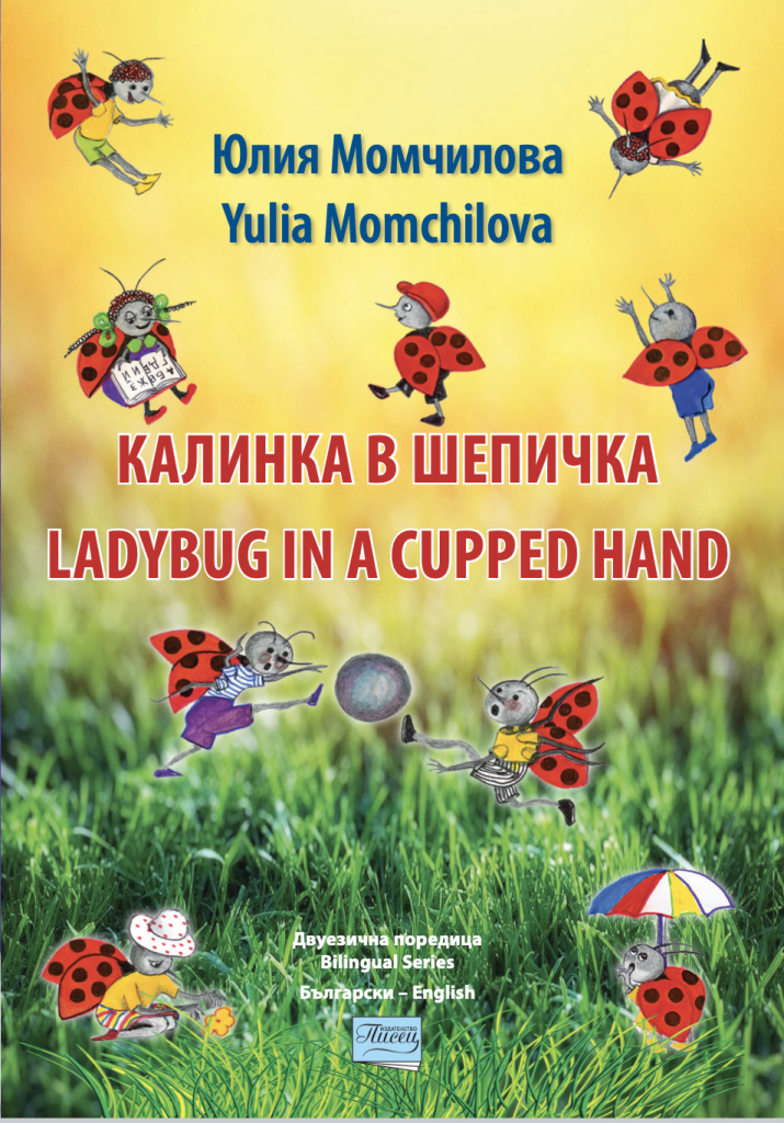 Book Cover: Калинка в шепичка/Ladybug in a cupped hand