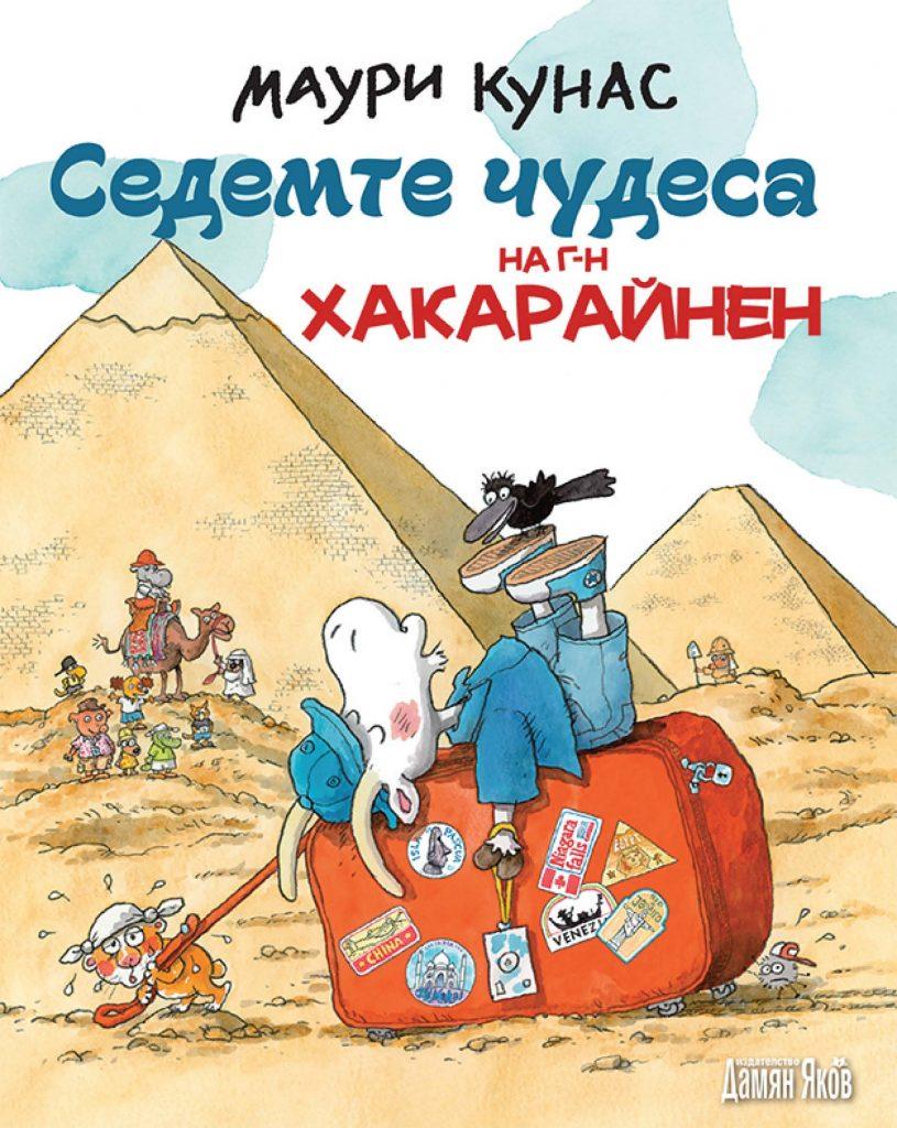 Book Cover: Седемте чудеса на г-н Хакарайнен