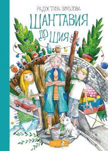 Book Cover: Шантавùя до шия