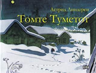 Book Cover: Томте Туметот