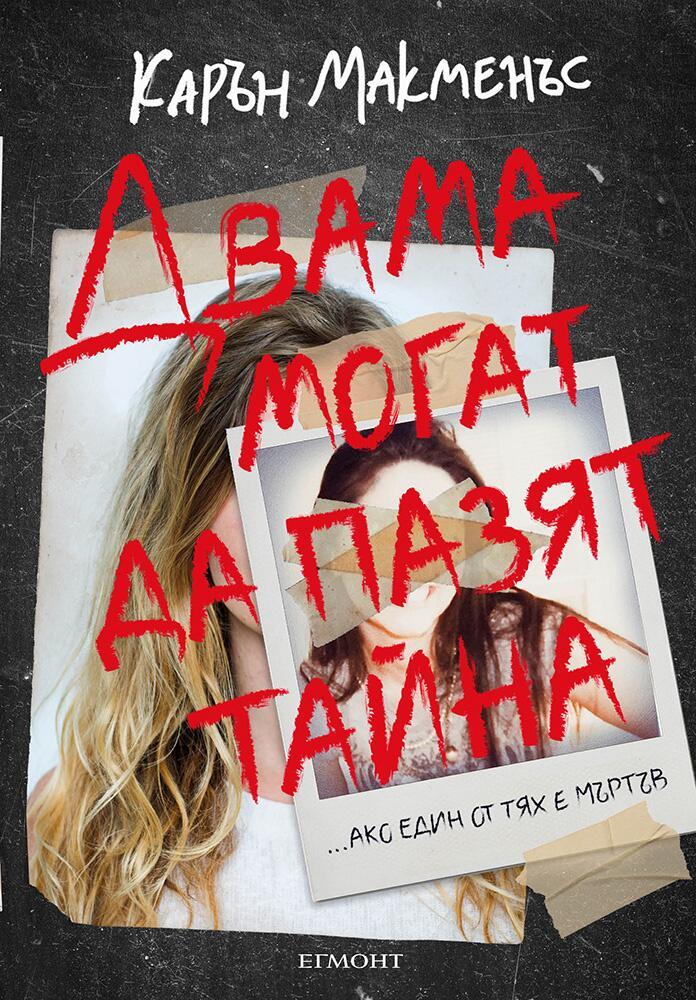 Book Cover: Двама могат да пазят тайна