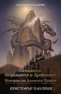 Book Cover: Вилицата, Вещицата и Драконът