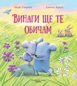 Book Cover: Винаги ще те обичам