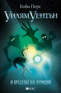 Book Cover: Уилям Уентън и крадецът на луридий