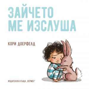 Book Cover: Зайчето ме изслуша
