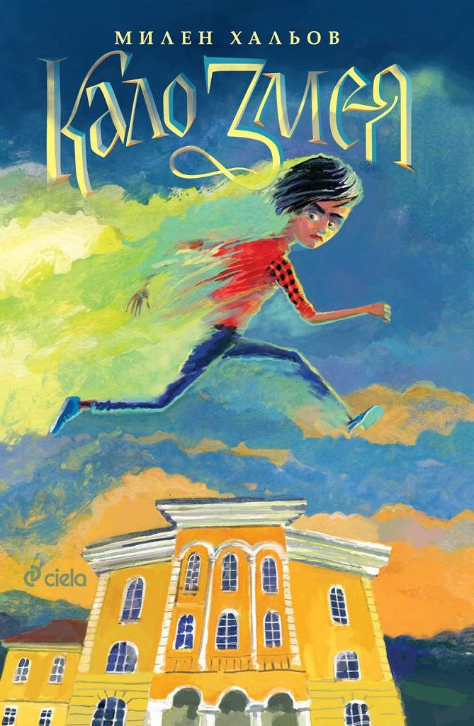 Book Cover: Кало Змея