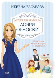 Book Cover: Детска академия за добри обноски