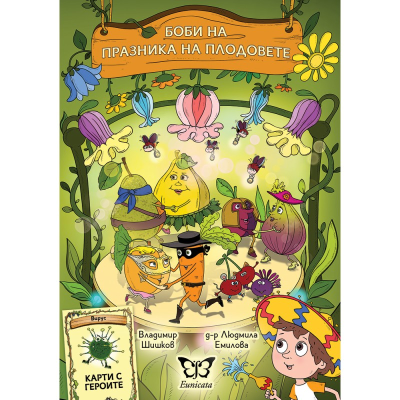 Book Cover: Боби на празника на плодовете