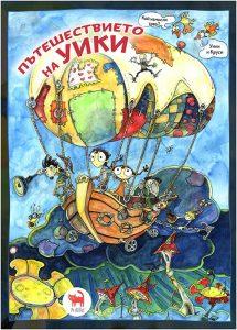Book Cover: Пътешествието на Уики