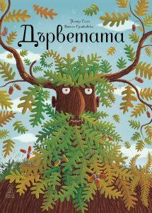 Book Cover: Дърветата
