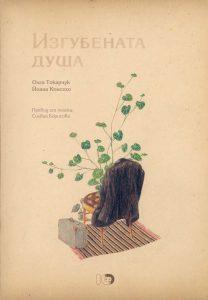 Book Cover: Изгубената душа