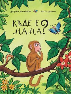 Book Cover: Къде е мама?