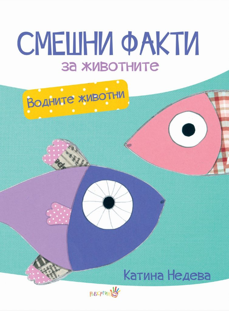 Book Cover: Смешни факти за животните. Водните животни