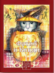 Book Cover: Фатиб и Конди