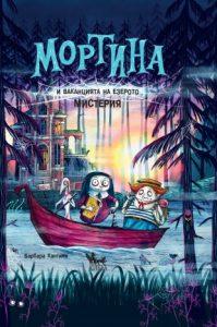 """Book Cover: Мортина и ваканцията на езерото """"Мистерия"""""""