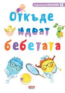 Book Cover: Откъде идват бебетата?