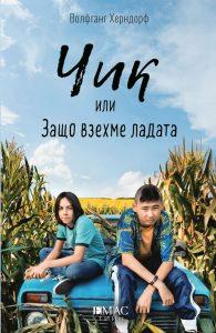 Book Cover: Чик, или Защо взехме ладата