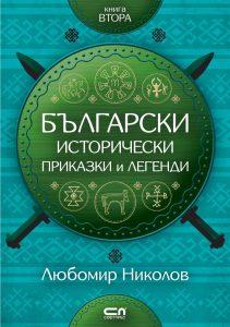 Book Cover: Български исторически приказки и легенди. Книга втора
