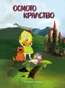 Book Cover: Осмото кралство