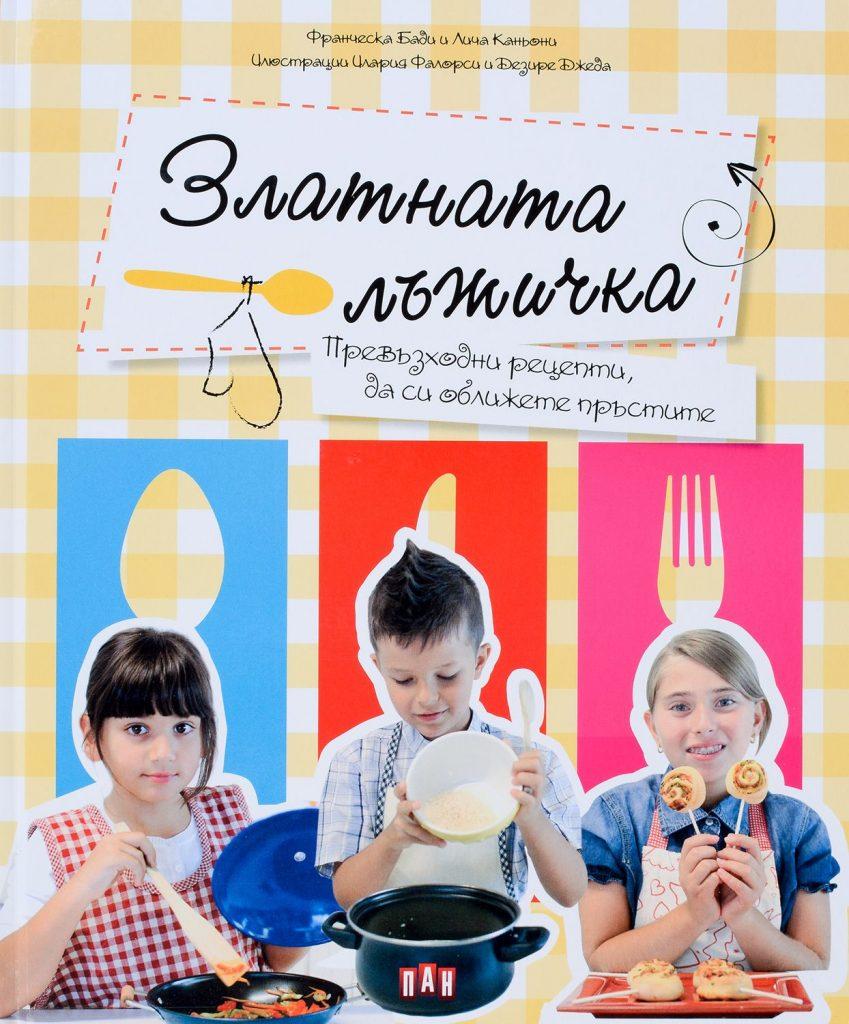 Book Cover: Златната лъжичка. Превъзходни рецепти, да си оближете пръстите