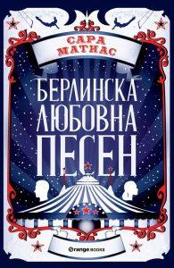 Book Cover: Берлинска любовна песен