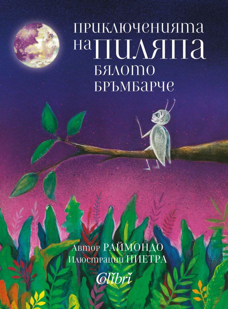 Book Cover: Приключенията на Пиляпа, бялото бръмбарче