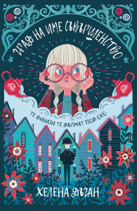 Book Cover: Град на име Съвършенство